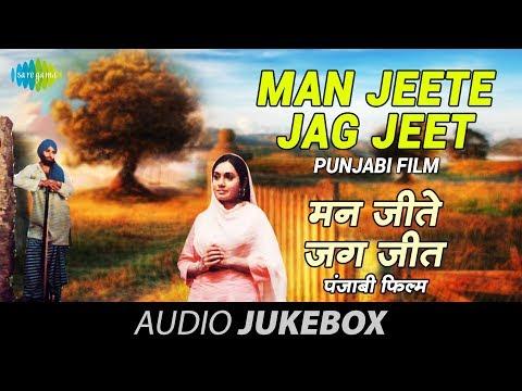 Man Jeete Jag Jeet   Punjabi Jukebox Full Song   Asha Bhosle & Mohd Rafi