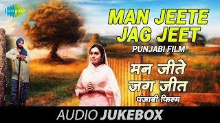 Man Jeete Jag Jeet | Punjabi Jukebox Full Song | Asha Bhosle & Mohd Rafi