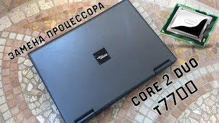 Апгрейд старого ноутбука | Замена процессора