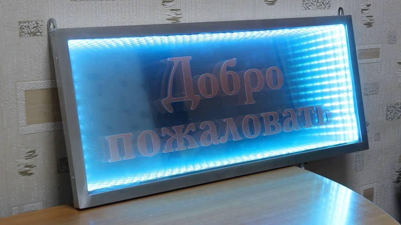 Светодиодная табличка
