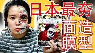 【日本】 日本熱門 保養品  超酷面膜  造型 面膜  北海道  札幌 | Japanese  Mask in  Hokkaido  Sapporo  |  TAMA CHANN