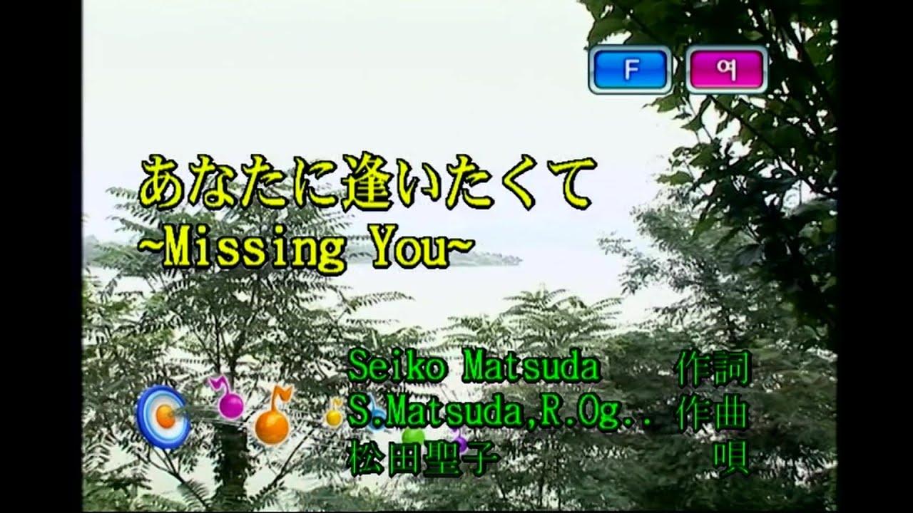 松田聖子 - あなたに逢いたくて ~Missing You~ (마츠다 세이코 - 당신을 만나고 싶어서 ~Missing You~) (KY 40435) 노래방 カラオケ