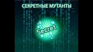 Mutants Genetic Gladiators -  Как выводить тайных мутантов