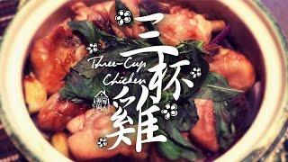 三杯雞 - 致謝Facebook粉絲 Three-Cup Chicken - A Facebook Thank