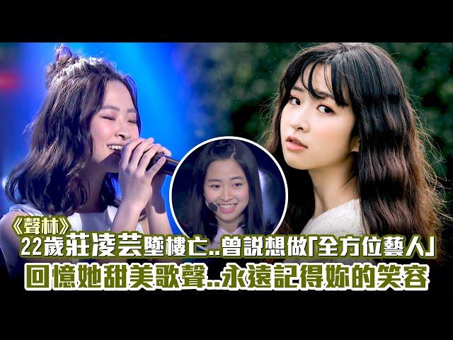 《聲林》22歲莊凌芸墜樓亡..曾說想做「全方位藝人」 回憶她甜美歌聲..永遠記得妳的笑容