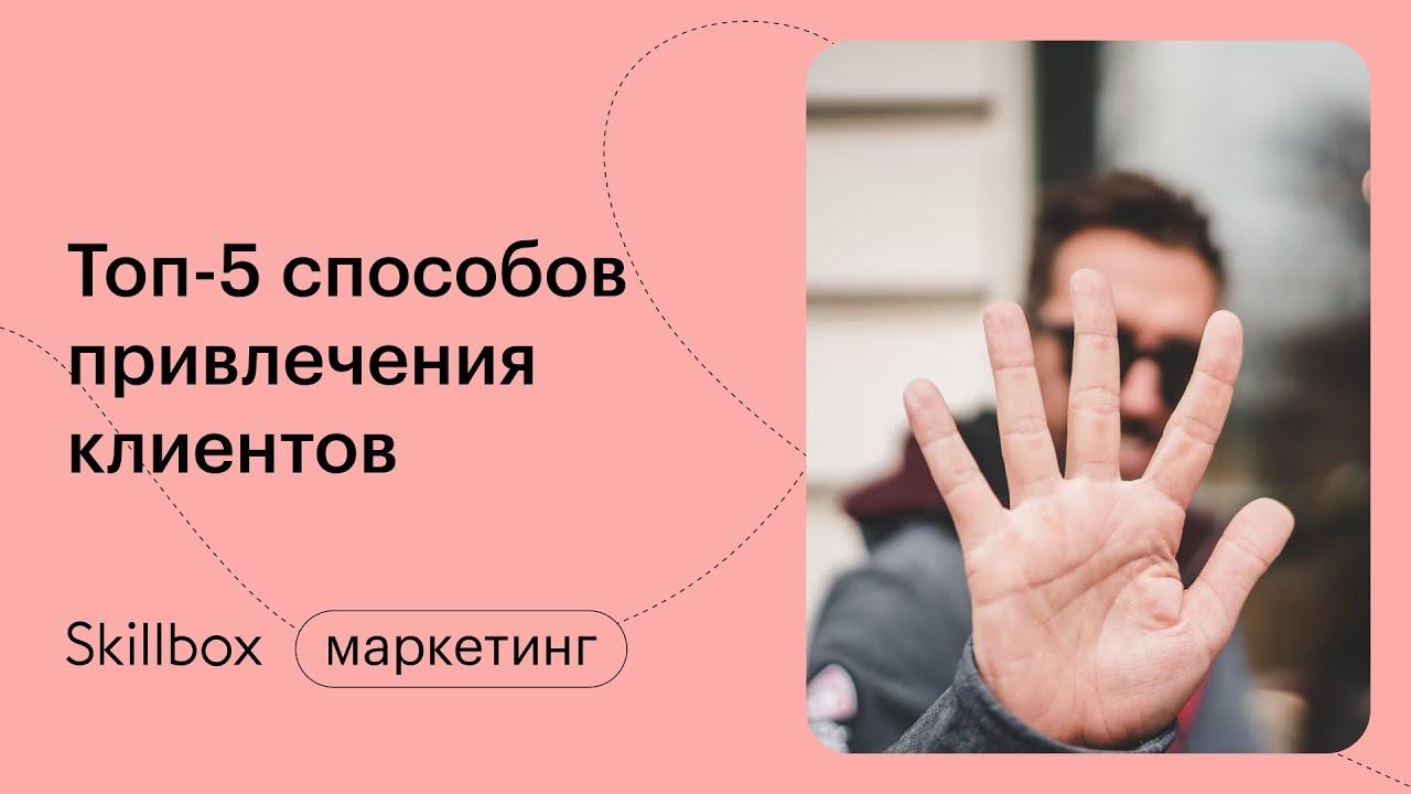 Расскажем и покажем как бесплатно привлечь клиентов со Skillbox и Дмитрием Сидориным