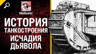 Исчадия Дьявола - История танкостроения - от EliteDualist Tv [World of Tanks]