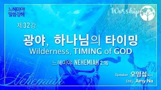 March 21st 2021 | Sunday Live Worship | Landmarker Ministry