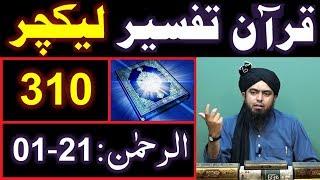 310-Lecture : Surah-e-RAHMAN Ayat No. 1 to 21 (20-Jan-2019)