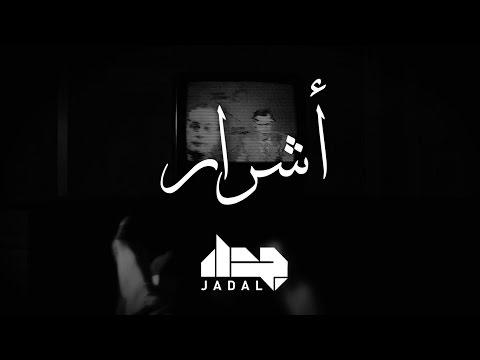JadaL - Ashrar   جدل - اشرار ( Lyric Video)   2016 @jadalband #JadaL #JadalMalyoun #جدل
