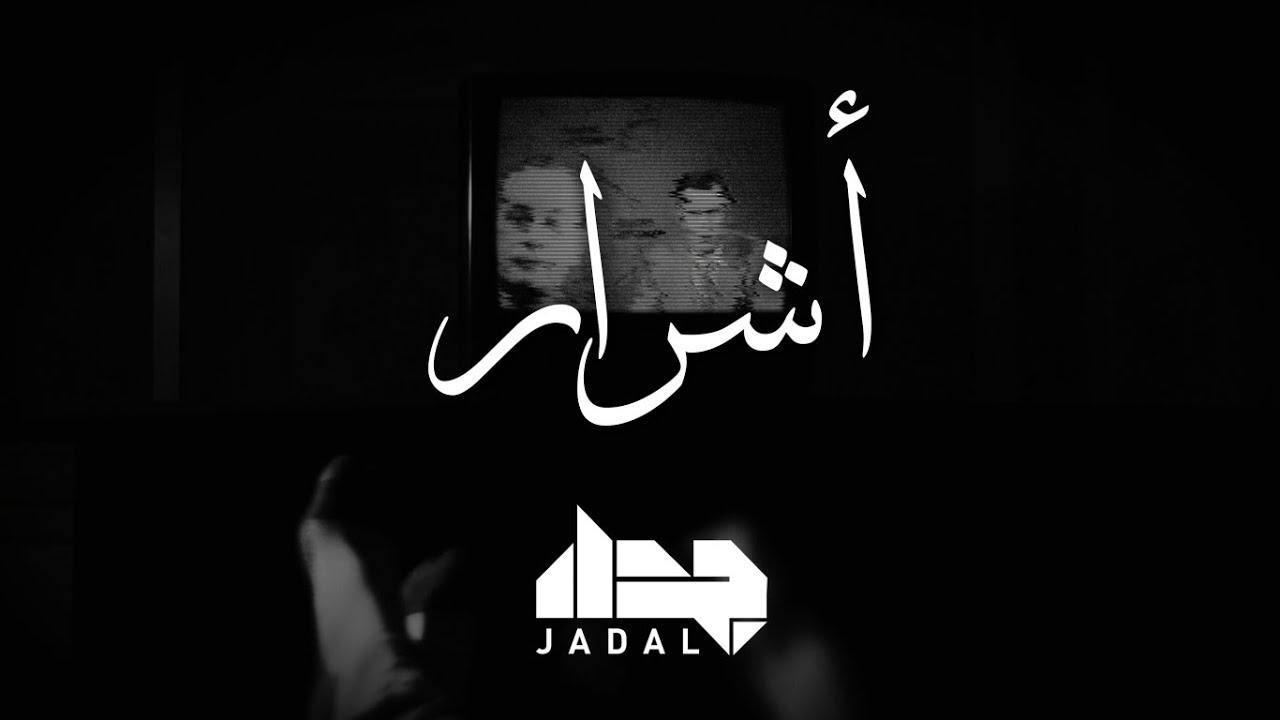 JadaL - Ashrar | جدل - اشرار ( Lyric Video) | 2016 @jadalband #JadaL #JadalMalyoun #جدل