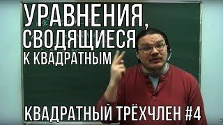 Уравнения, сводящиеся к квадратным | Квадратный трёхчлен #4 | Ботай со мной #023 | Борис Трушин