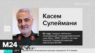 Что последует за убийством иранского генерала Касема Сулеймани - Москва 24