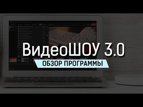 Программа для создания видео
