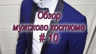 Мужской костюм # 10