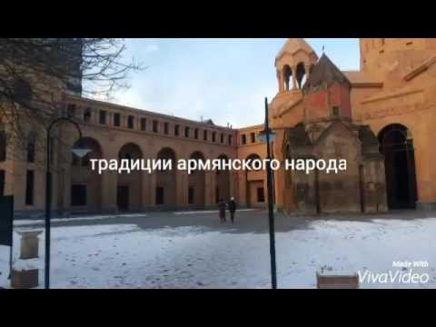Культура и традиции армянского народа - Простые вкусные домашние видео рецепты блюд
