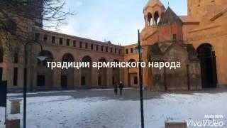 Культура и традиции армянского народа
