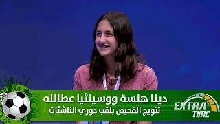 دينا هلسة ووسينثيا عطالله - تتويج الفحيص بلقب دوري الناشئات