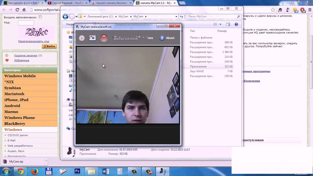 Фото и видео запись с веб камеры ноутбука . Программа ...