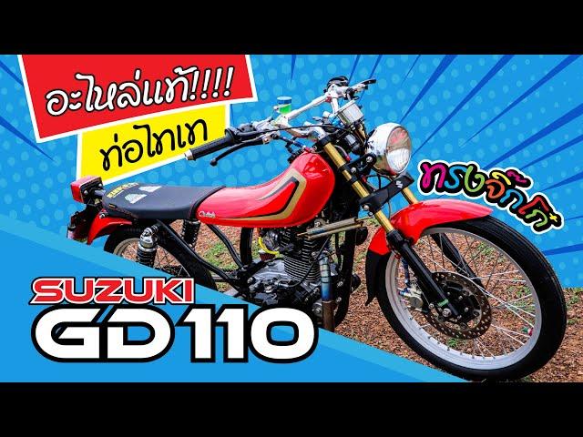 Suzuki GD110 ทรงจิ๊กโก๋ อะไหล่แท้ ท่อไทเท