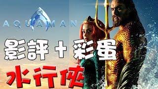 【劇情解說+彩蛋】水行俠|心得|點評|彩蛋解析|含劇透|萬人迷電影院|Aquaman|Movie review|Easter eggs