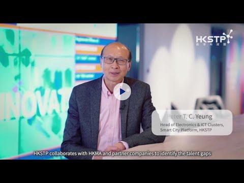 香港金融管理局金融科技人才培育計劃 – 香港科技園公司金融科技社群(Fintech Community)