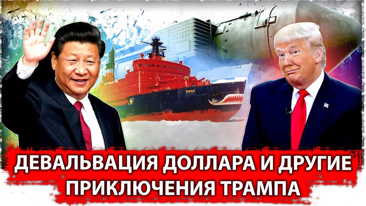 Девальвация доллара, трамп с атомными ледоколами без нефти но с нашими ракетами