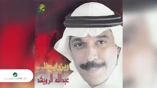 Abdullah Al Rowaished ... Halatak | عبد الله الرويشد ... حلاتك