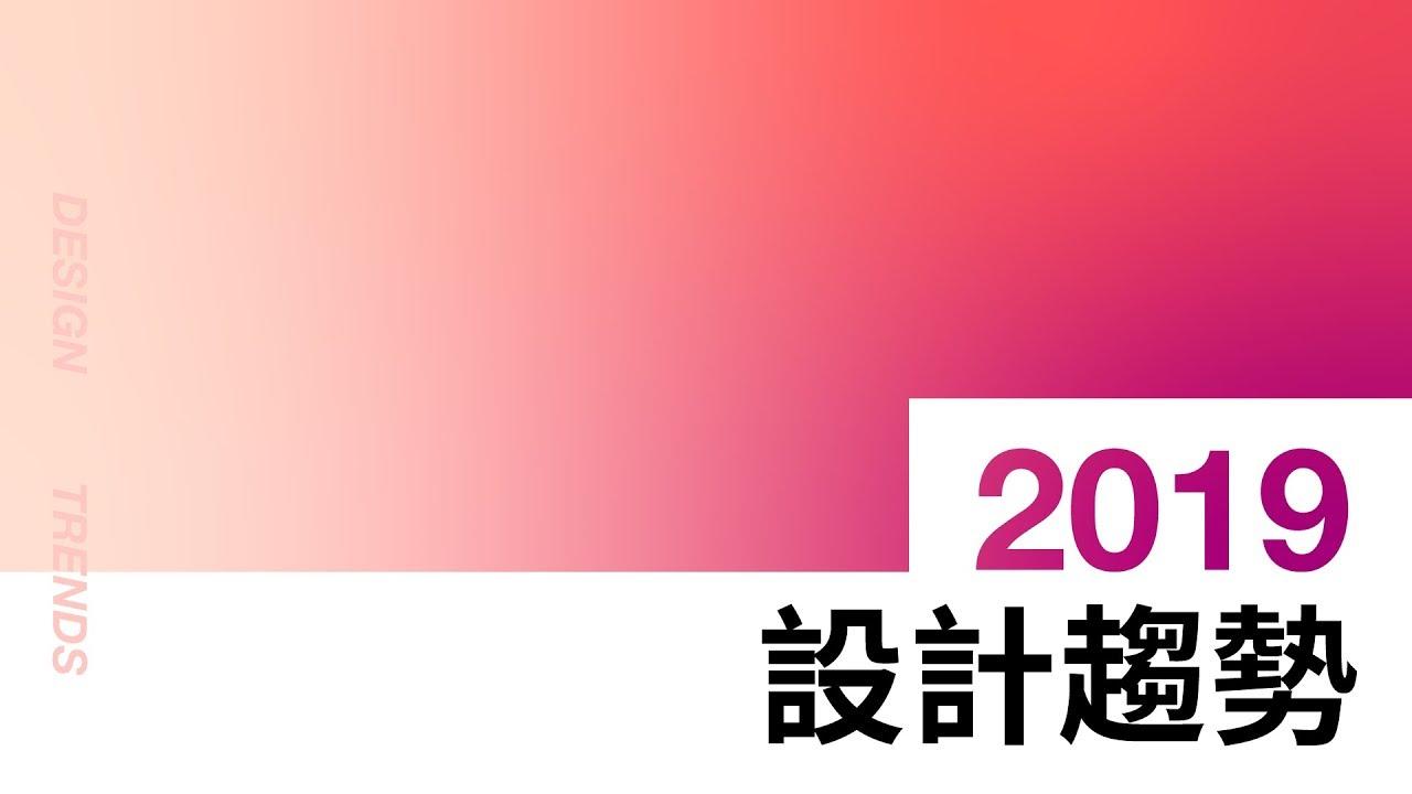 2019 網頁設計趨勢大解密 - YouTube