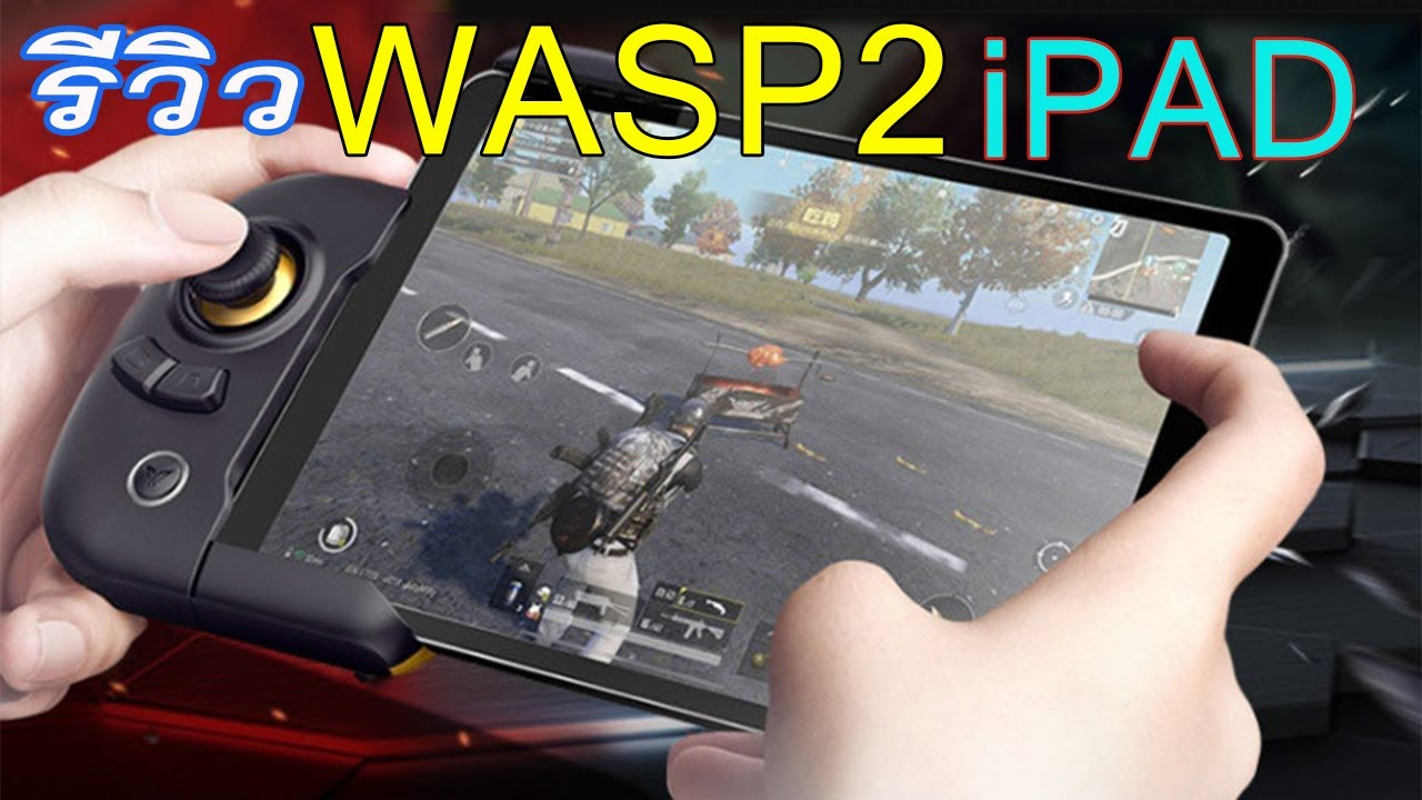 รีวิว Flydigi WASP2 iPAD วิธีใช้ และ ข้อดี-ข้อเสีย จอย PUBG / Free Fire
