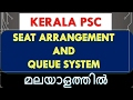 KERALA PSC 2017||REASONING|| SEAT ARRANGEMENT AND QUEUE SYSTEM || PSC MATHS FOR LDC 2017||PSC KERALA