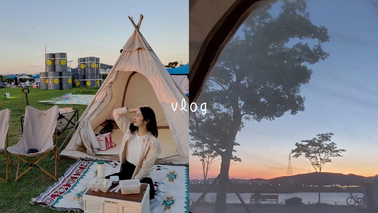 vlog 웃참주의🤭어설픈 첫 캠프닉🏕│ 대구 강정보 캠프닉│노을맛집