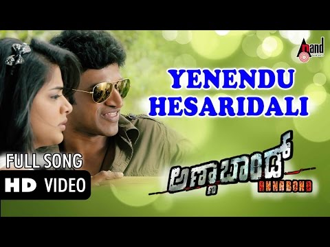 Anna Bond Kannada Movie HD Video Songs | Yenendu Hesaridali | Puneeth Rajkumar, Priyamani