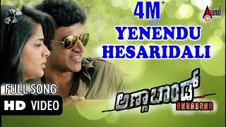 Anna Bond Kannada Movie HD Video Songs | Yenendu Hesaridali | Puneeth Rajkumar, Priyamani
