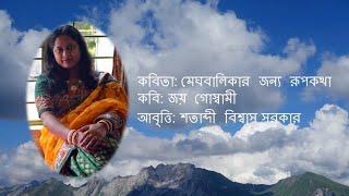 Bengali Recitation  Meghbalika Meghbalikar Jonno Rupkotha  Joy Goswami   Bangla Kobita