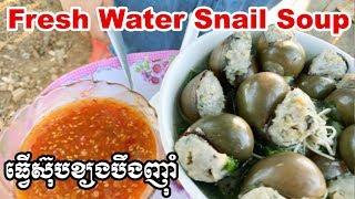 Fresh Water Snails Soup ធ្វើស៊ុបខ្យងបឹង Cooking recipe from Rathanak Vibol Yong Ye