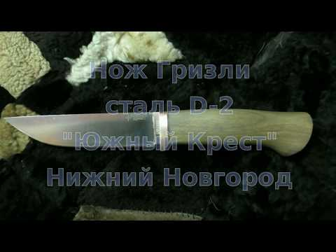 Опыт № 224 Нож Гризли сталь D2 Южный Крест