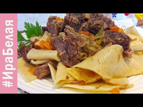 Бешбармак, рецепты с фото на : 15 рецептов