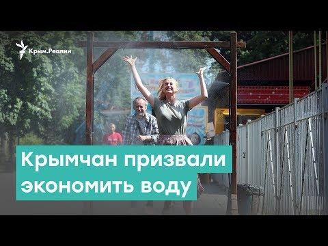 Крымчан призвали экономить воду | Крым за неделю с Александром Янковским