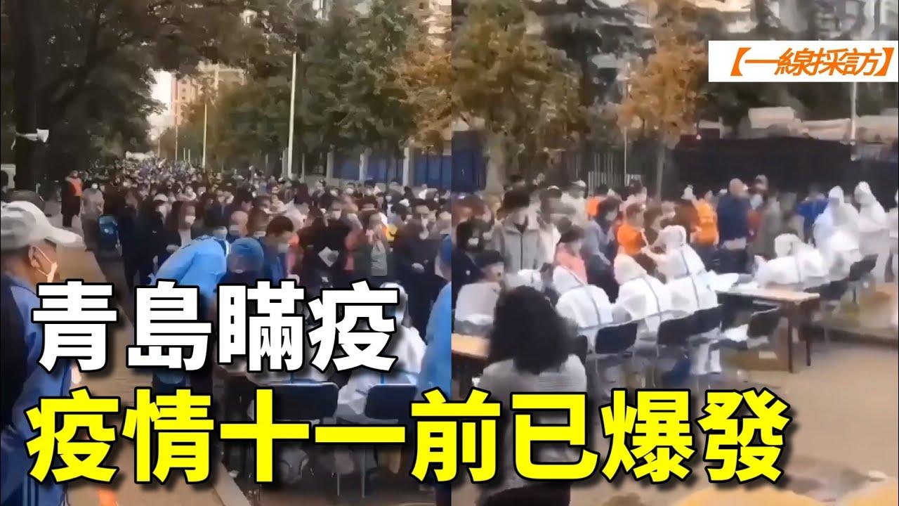 【#一線採訪】青島瞞疫 新疫情十一前已爆發| #大紀元新聞網