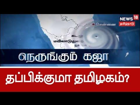 தமிழகத்தை நெருங்கும் கஜா புயல்..7 மாவட்டங்களுக்கு கன மழை எச்சரிக்கை | Gaja Cyclone