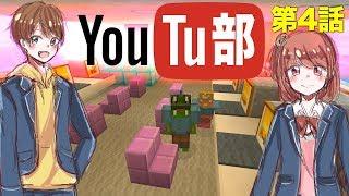 【茶番】私立マイクラ学園YouTu部 第4話 thumbnail