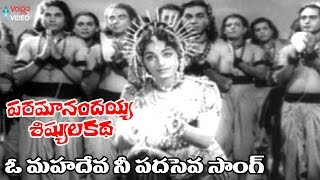 Paramanandayya Sishyula Katha Songs - O Mahadeva Nee Padaseva - N.T. Rama Rao, K. R. Vijaya