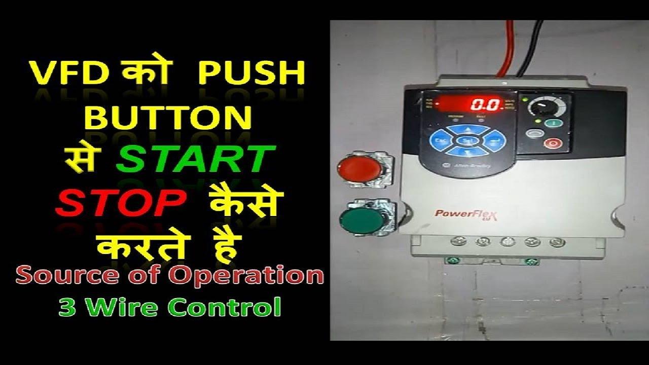 allen bradley vfd start stop using push button 3-wire operation (हिंदी)