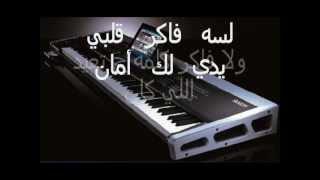 موسيقى لسة فاكر كاريوكى مصر-BY-HUSSEIN-+201224919053