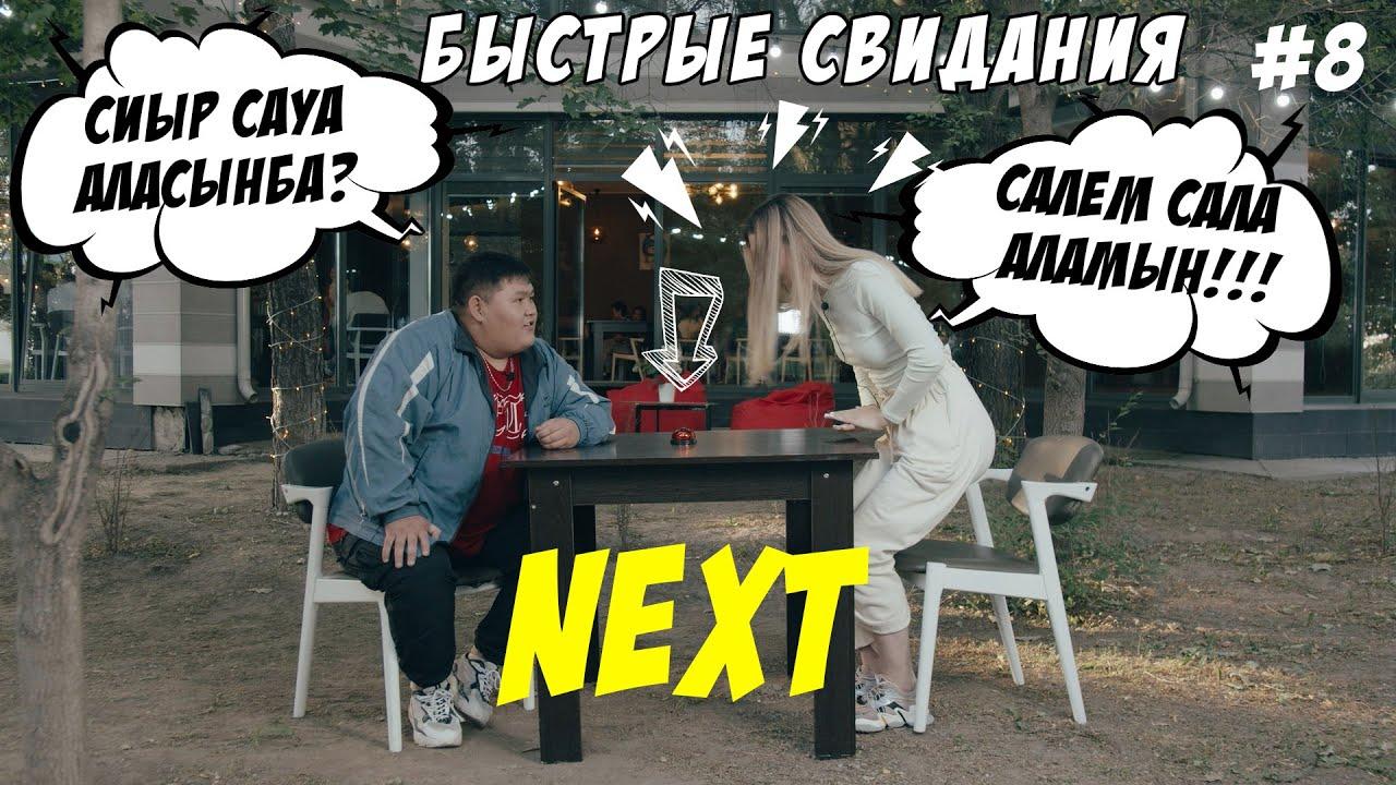 Download NEXT - Быстрые свидания #8   Жми кнопку чтобы сменить партнера