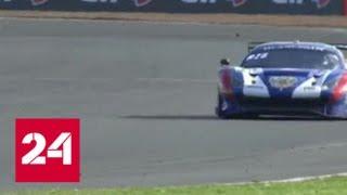 Смотреть видео SMP Racing. Экипаж российской команды победил в гонке Blancpain - Россия 24 онлайн