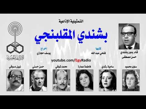 Egyptian radio drama - bashandy el-maqlbangn