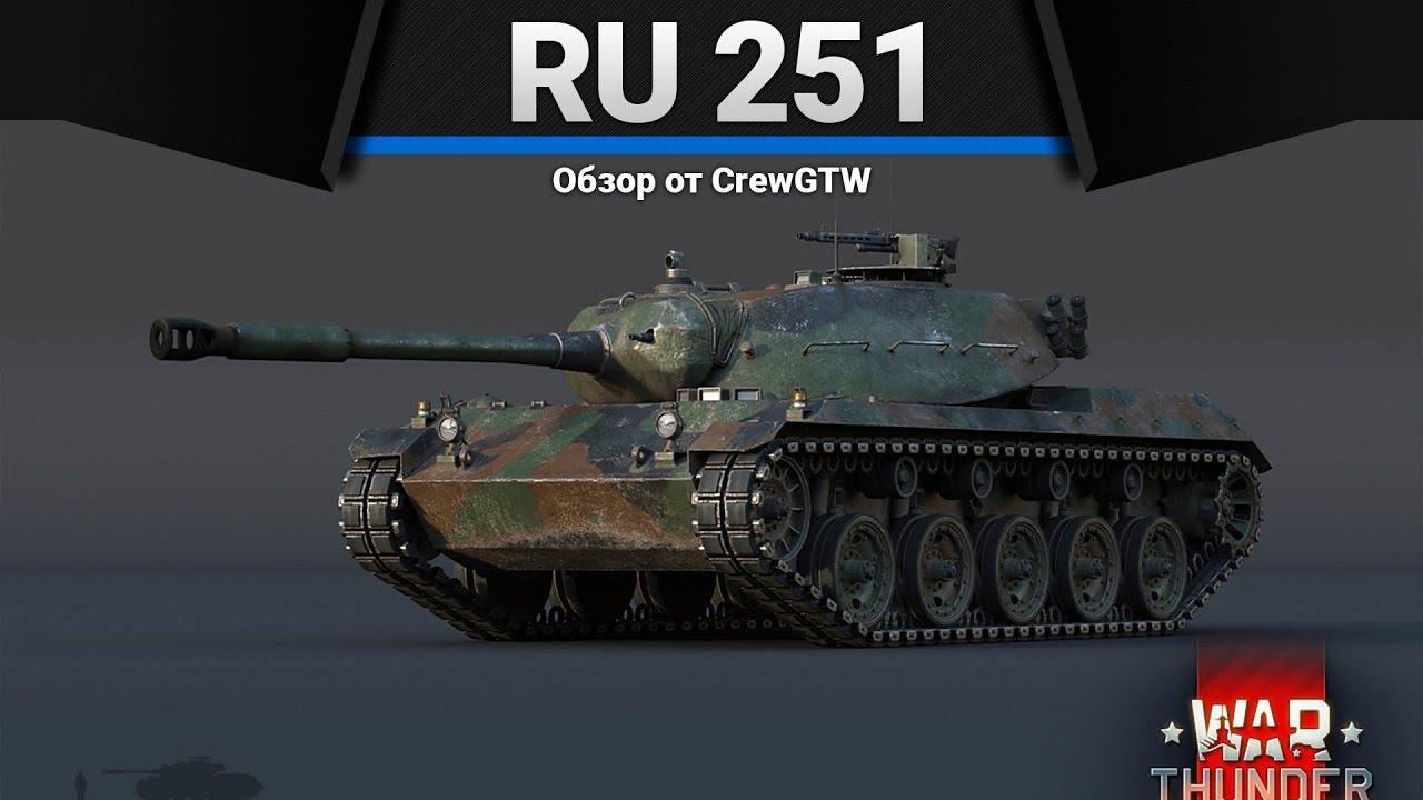 ру 251 вар тандер