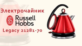 Электрочайник Russell Hobbs Legacy 21281-70 - видео обзор